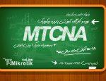 mikrotik-training-aban-mikrotikonline