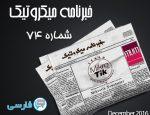 Newsletter74-banner