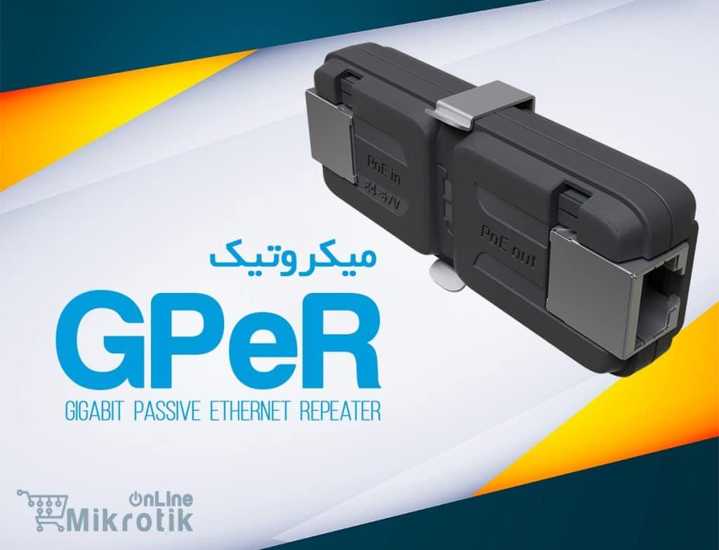 میکروتیک رپیتر GPER