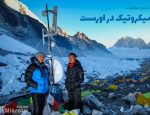 WiFi در کوه اورست