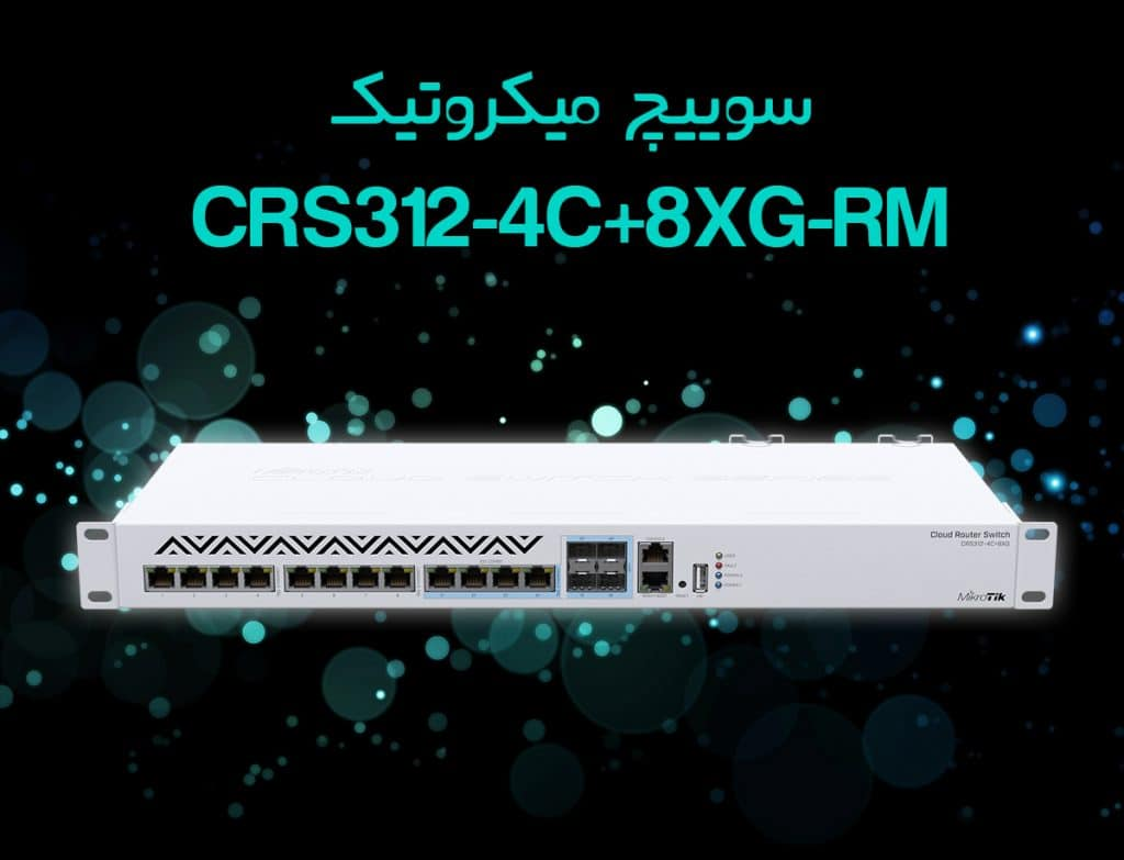میکروتیک CRS312-4C+8XG-RM