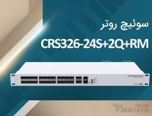 سوئیچ CRS CRS326-24S+2Q+RM