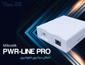PWR-LINE PRO – ارتباط شبکه روی کابل برق تا 600Mbps